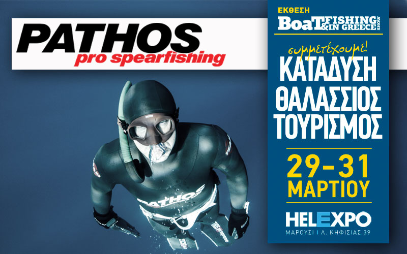 Pathos Pro Spearfishing (Φωτογραφία)