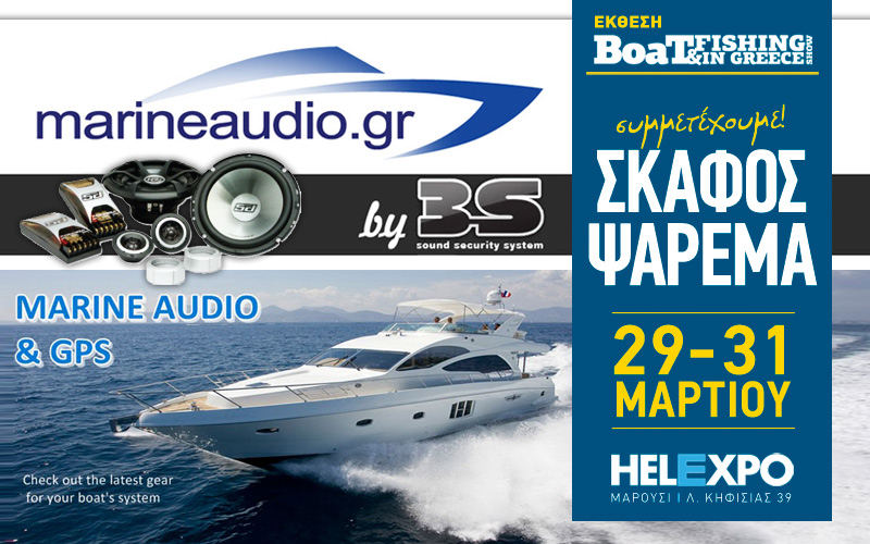 3-S Marine Audio – MarineAudio.gr (Φωτογραφία)