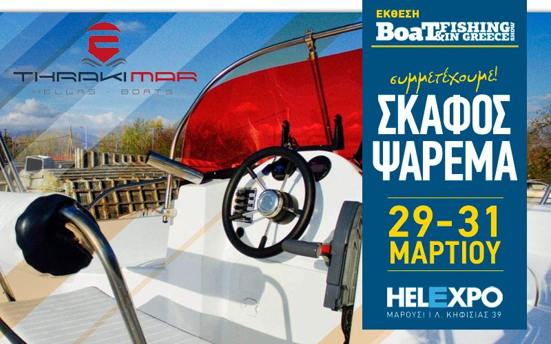 Α Θράκη Boats (Φωτογραφία)