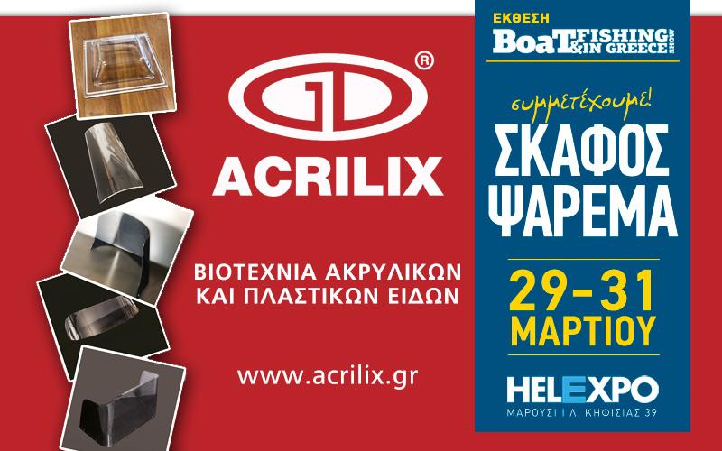 Acrilix A.E. (Φωτογραφία)