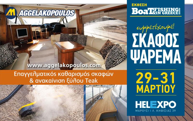 Aggelakopoulos.com (Φωτογραφία)