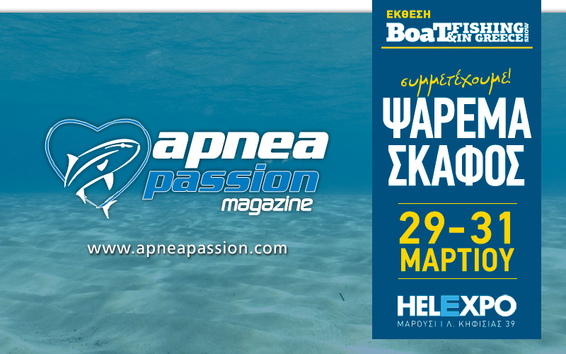 Apnea Passion Magazine (Φωτογραφία)