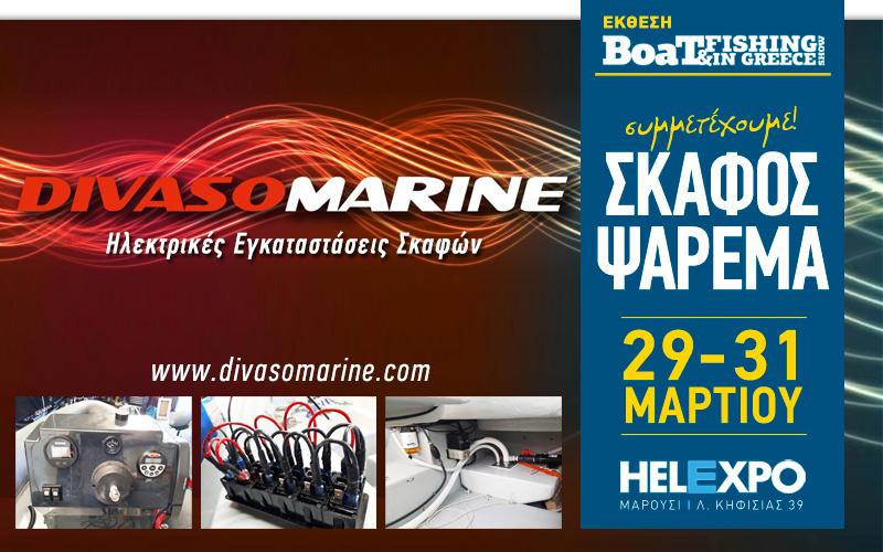 Divaso Marine (Φωτογραφία)