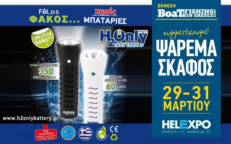 H2Only Battery (Φωτογραφία)