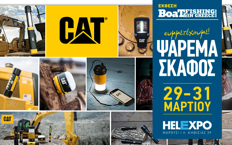 CATERPILLAR – CAT LIGHTS® (Φωτογραφία)