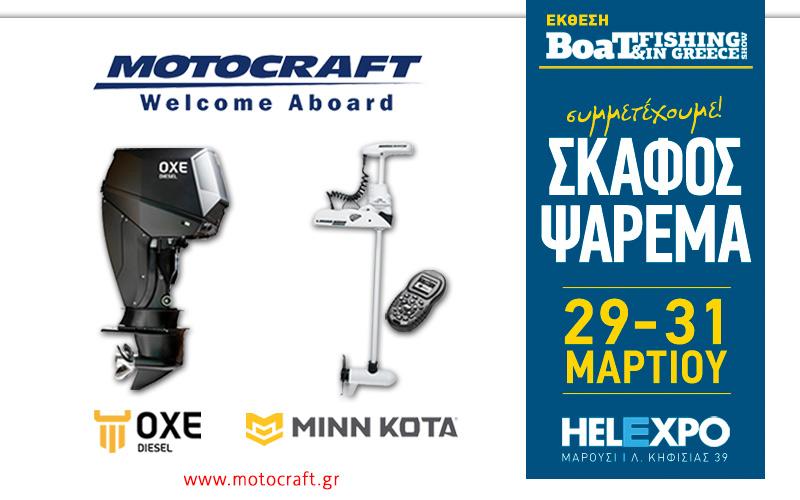 Motocraft (Φωτογραφία)