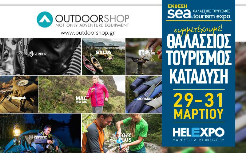 Outdoorshop – Γιώργος Τσουρλάκης (Φωτογραφία)