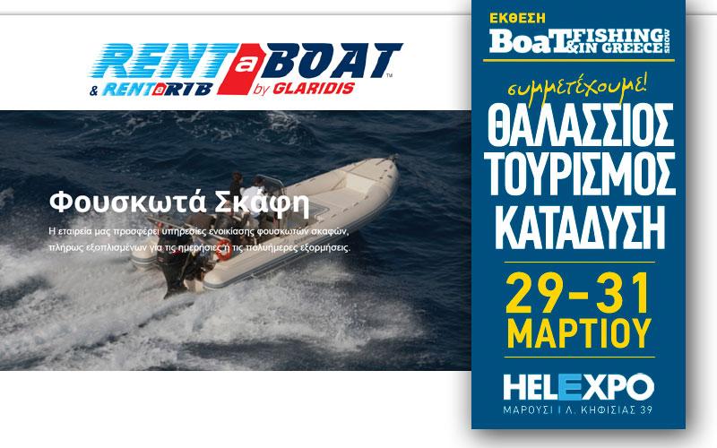 Rent A Boat Glaridis (Φωτογραφία)