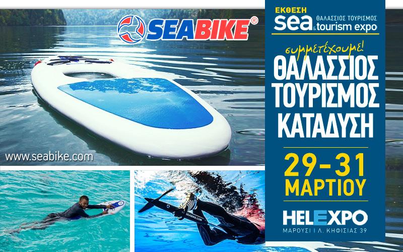 Seabike Greece (Φωτογραφία)