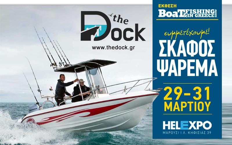 The Dock (Φωτογραφία)
