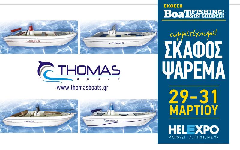 Thomas Boats (Φωτογραφία)