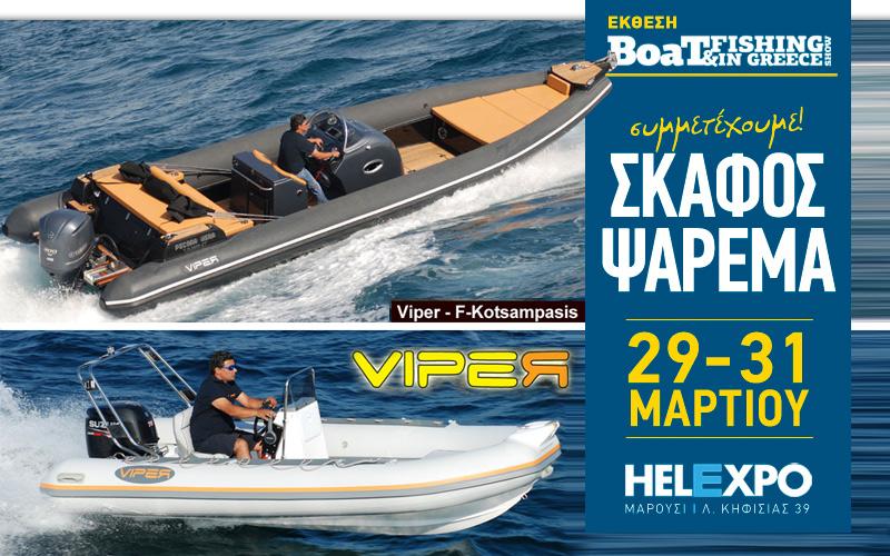 VIPER RIBS | F-Kotsampasis (Φωτογραφία)