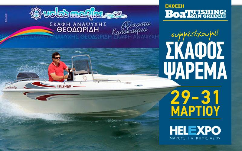 Volos Marine (Φωτογραφία)