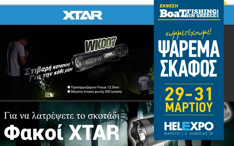 XTAR (Φωτογραφία)