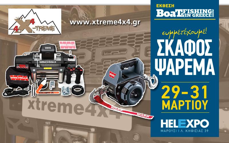 Xtreme 4×4 (Φωτογραφία)