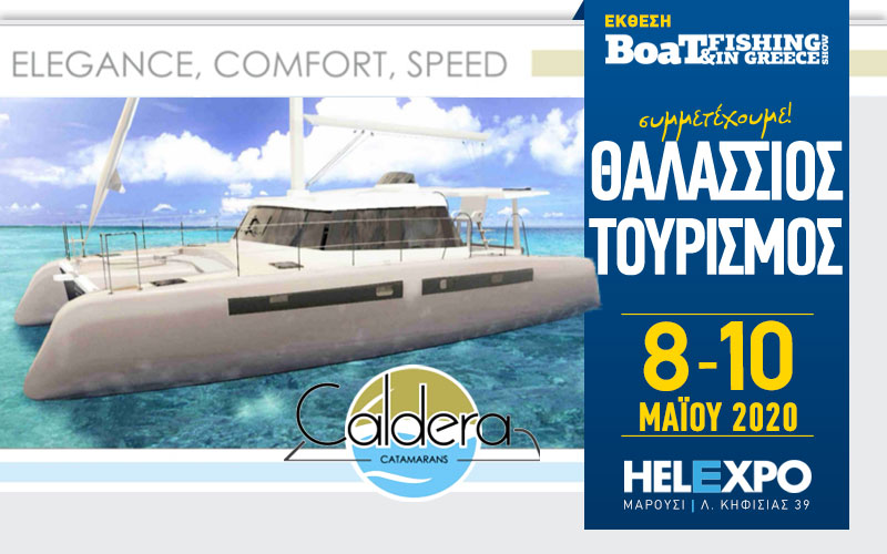 Artio Business World – Caldera Catamaran (Φωτογραφία)