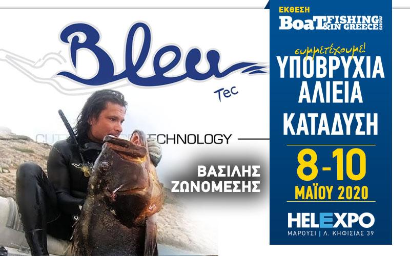 Bleu Tec – Βασίλης Ζωνομέσης (Φωτογραφία)