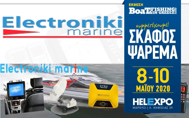 Electroniki Marine– Βαγγέλης Αλεξάκης (Φωτογραφία)