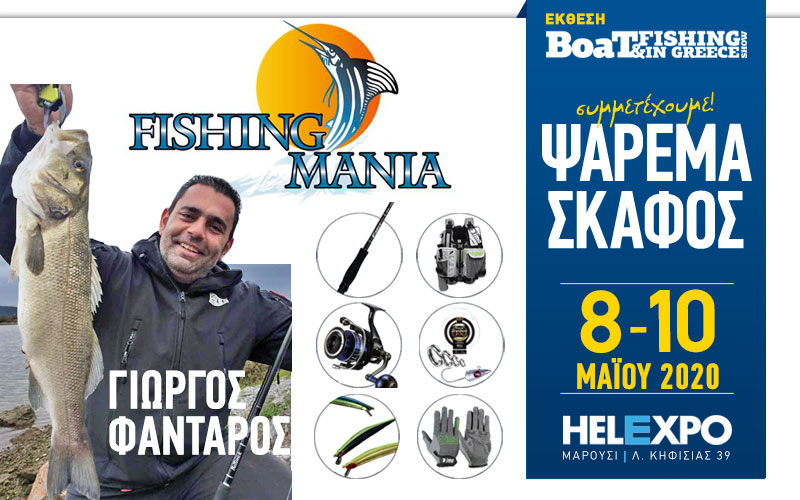 Fishing Mania – Γιώργος Φαντάρος (Φωτογραφία)