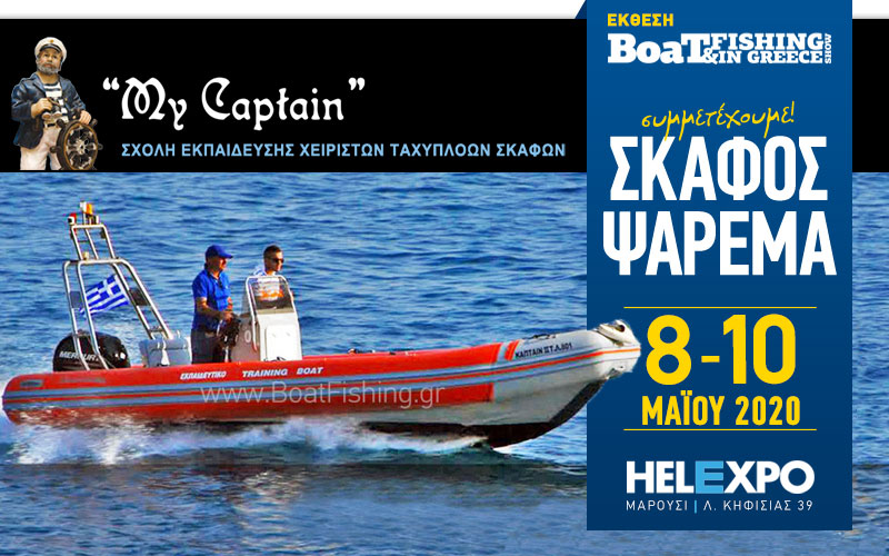 My Captain – Σχολή Χειριστών Ταχυπλόων Σκαφών (Φωτογραφία)