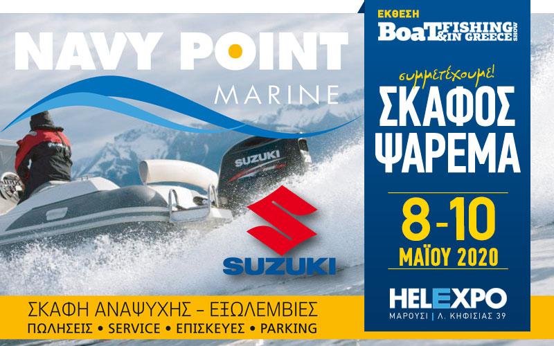 Navy Point Marine (Φωτογραφία)