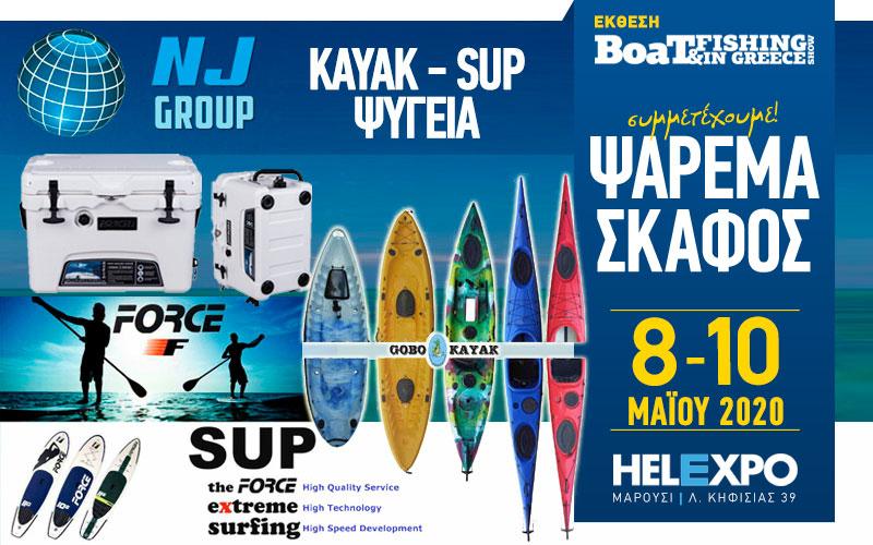 NJ Group | Kayak, SUP, Ψυγεία (Φωτογραφία)