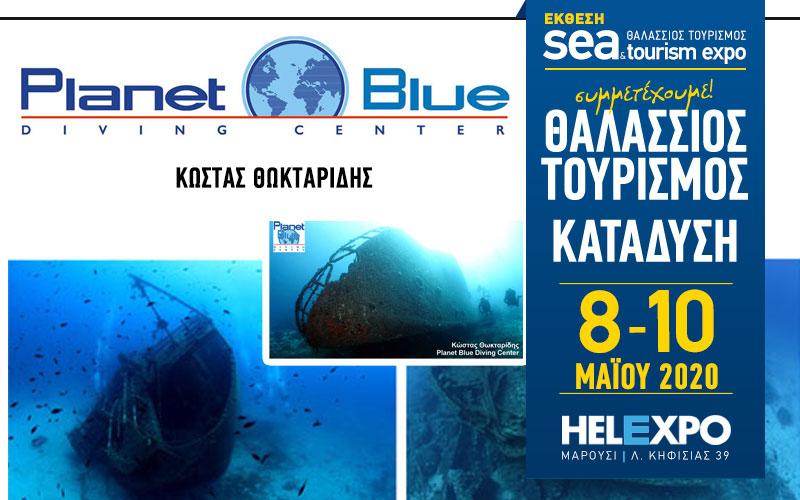 Planet Blue Diving Center – Κώστας Θωκταρίδης (Φωτογραφία)