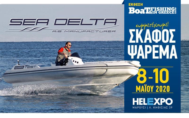Sea Delta RIB Manufacturer (Φωτογραφία)