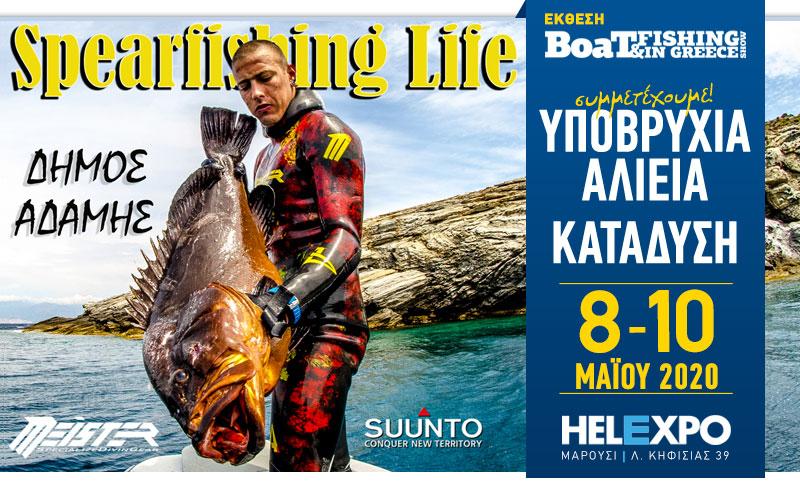 Spearfishing Life | Δήμος Αδάμης (Φωτογραφία)