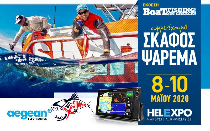 Αιγαίον Ηλεκτρονική – Aegean Electronics | SIMRAD (Φωτογραφία)