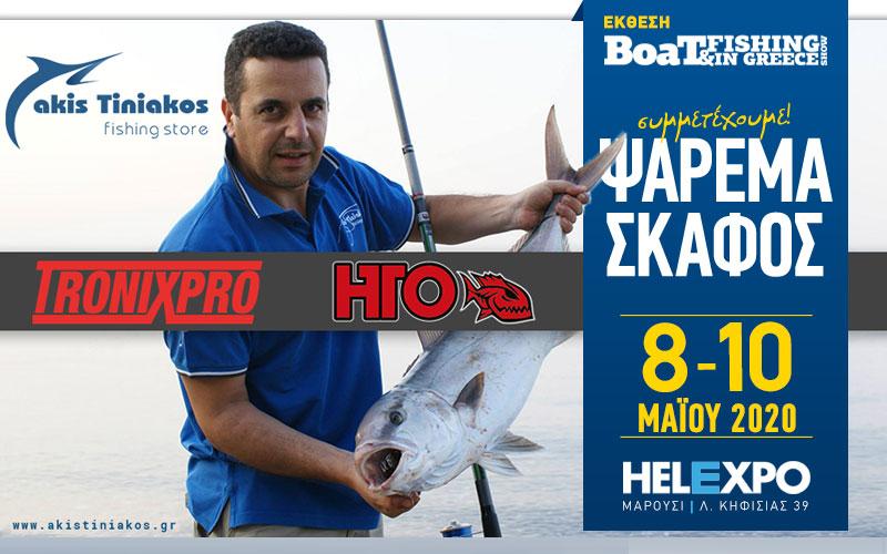 Akis Tiniakos Fishing Store (Φωτογραφία)