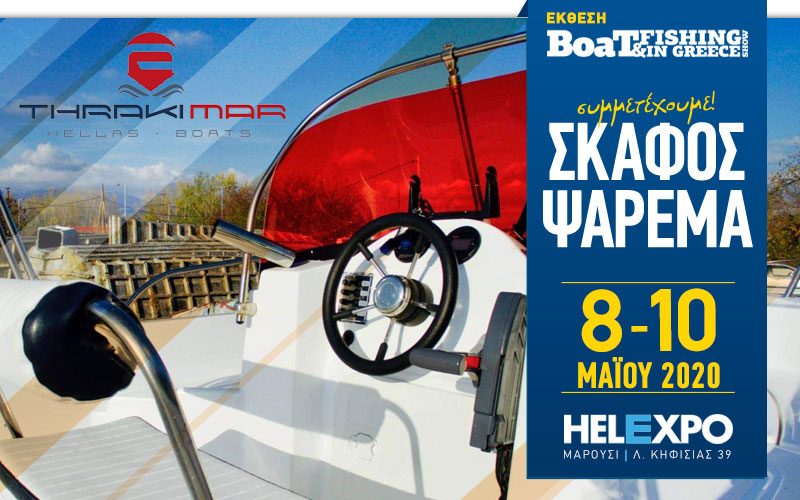 THRAKIMAR Boats | Σκάφη Α Θράκη (Φωτογραφία)
