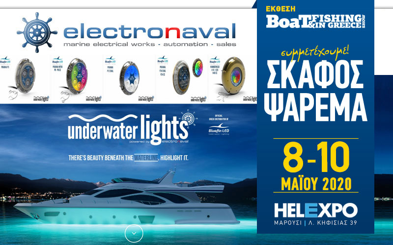 Electronaval – Electrical Services and Products for Yachts (Φωτογραφία)