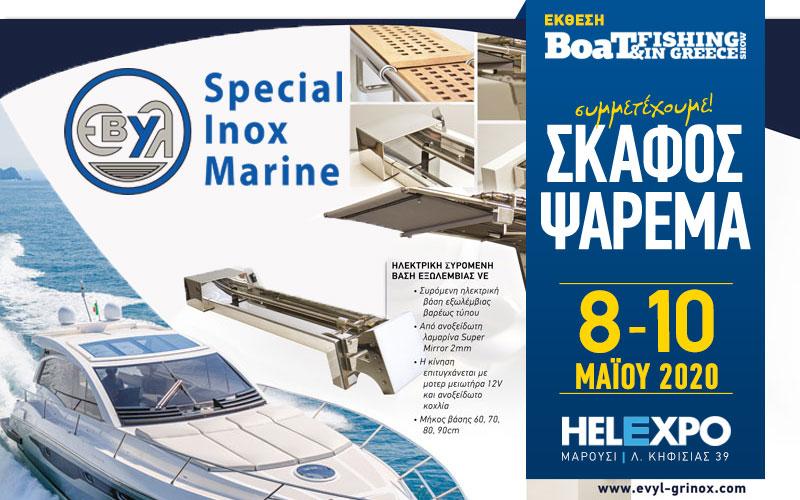 Evyl SA – Special Inox Marine (Φωτογραφία)