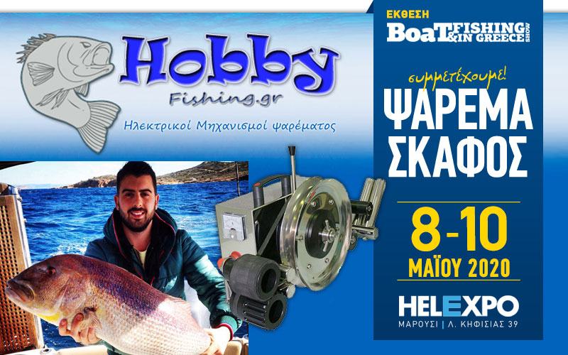 Hobby Fishing – Γιώργος Πατεστής (Φωτογραφία)