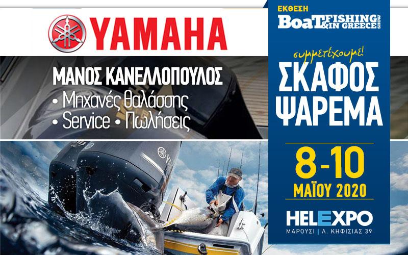 Yamaha Marine – Μάνος Κανελλόπουλος (Φωτογραφία)