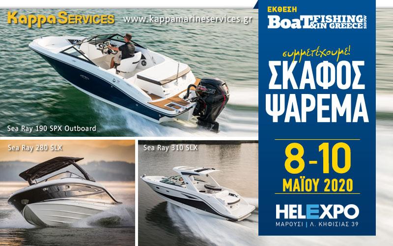 Kappa Marine Services | Σκάφη SEARAY (Φωτογραφία)