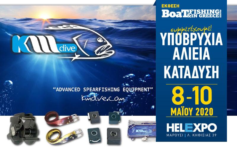 KM Dive | Κατασκευές εξοπλισμού Υποβρύχιας Αλιείας – κατάδυσης (Φωτογραφία)