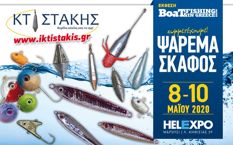 Βαρίδια Αλιείας – Κτιστάκης Ιωάννης (Φωτογραφία)