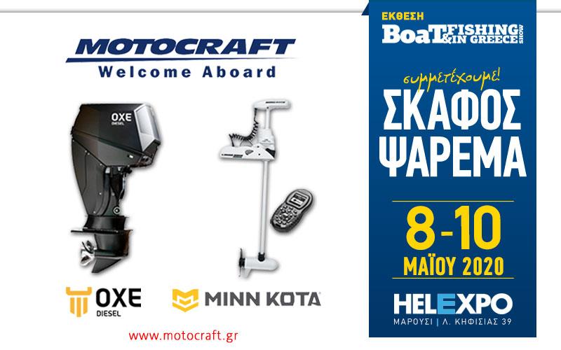 Motocraft SA (Φωτογραφία)