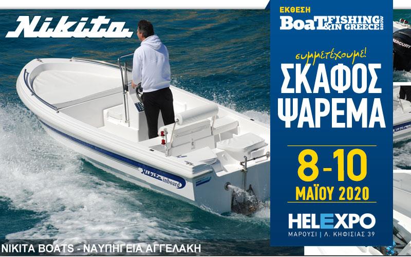 Nikita Boats – Αγγελάκης Μιχάλης (Φωτογραφία)