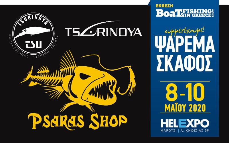 Είδη Αλιείας Psaras Shop (Φωτογραφία)