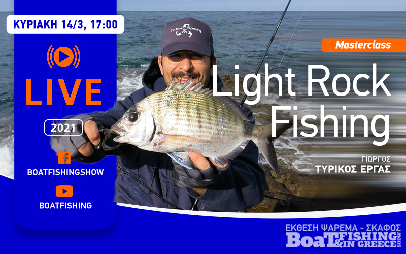 WEBINARS 14/3/21 – Light Rock Fishing (LRF) Masterclass (Φωτογραφία)